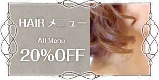 ご新規様 All Menu 20%OFF